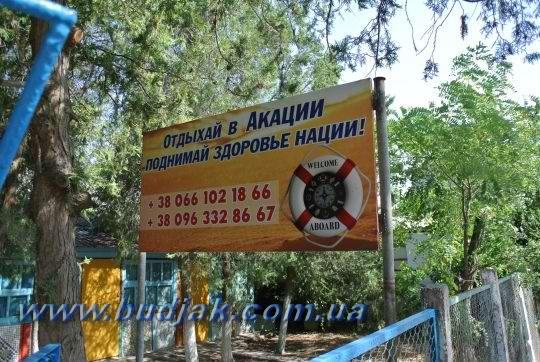 baza-otdykha-akatsiya-na-kurorte-primorskoe-005.jpg