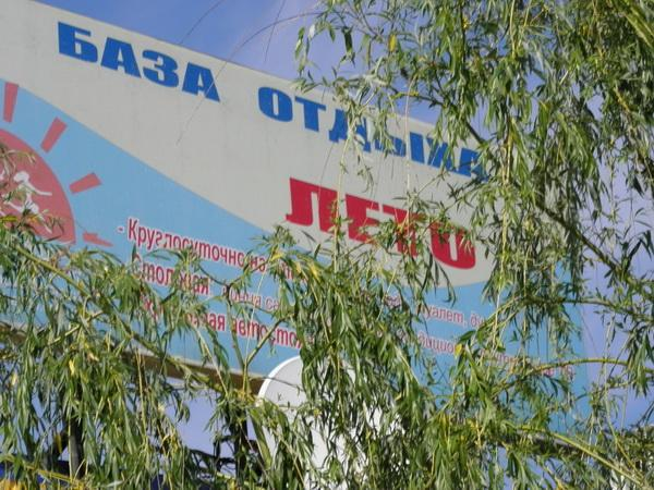 База отдыха «Лето» (Приморское)