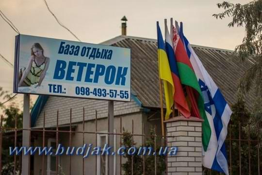 baza-otdykha-veterok-kurort-primorskoe_03.jpg