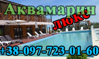 База відпочинку «Аквамарин» на курорті «Приморське»