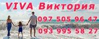 База отдыха «VIVA Виктория» на курорте «Рассейка»