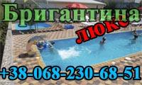 База відпочинку Бригантина на Чорноморському курорті Катранка