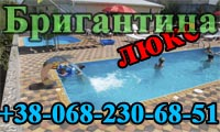 База отдыха Бригантина на Черноморском курорте Катранка