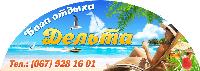 База відпочинку «Дельта» на курорті «Приморське»