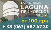 База відпочинку «Лагуна» на курорті «Приморське»