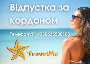 Сервіс TravelMe online - пошук турів: турпакетів та екскурсійних турів.